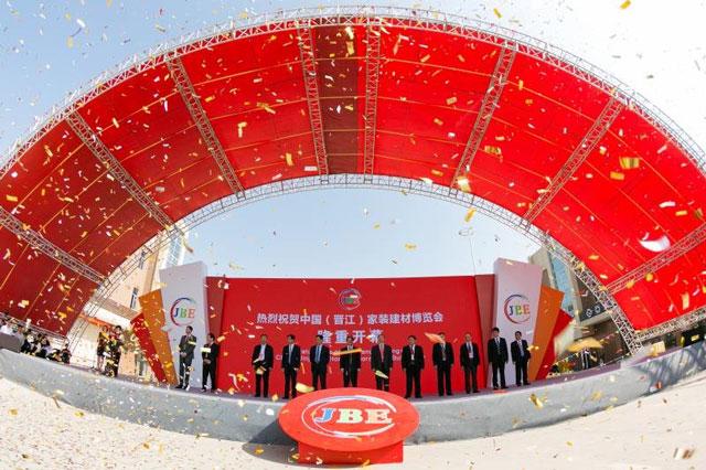 中国(晋江)家装建材博览会开幕