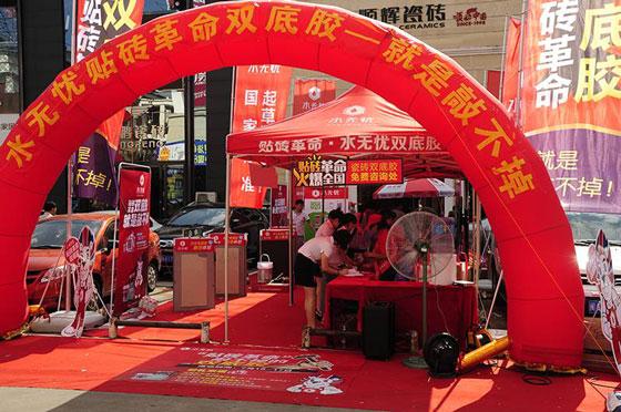 水无忧双底胶与您一起为中国加油,为奥运喝彩!