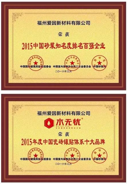 """水无忧荣获""""中国瓷砖镶贴体系十大品牌、中国砂浆知名度排行百强企业""""荣誉"""